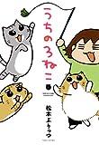 うちの3ねこ(1) (バンブーコミックス エッセイセレクション)