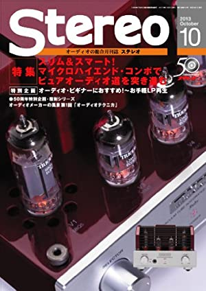 stereo (ステレオ) 2013年 10月号 [雑誌]