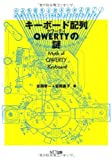 """安岡 孝一, 安岡 素子 """"キーボード配列QWERTYの謎"""""""