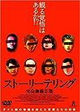 ストーリーテリング [DVD]