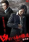 凶という名の極道 第二部 [DVD]