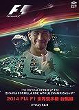 2014 FIA F1 世界選手権 総集編 完全日本語版 DVD版
