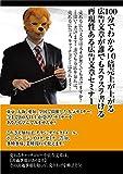 100���ŗ����ł���!�����L���E�L���b�`�R�s�[�Z�~�i�[ �`�����E���E���m�A�S���J�Â��ꂽ�Z�~�i�[��DVD��!?�`[RAB-1007][DVD]