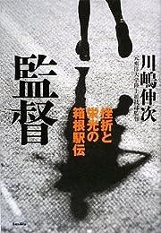 監督-挫折と栄光の箱根駅伝-