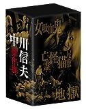 中川信夫傑作撰DVD-BOX (初回限定生産) (商品イメージ)
