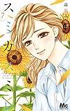 スミカスミレ(7): マーガレットコミックス