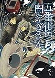 五番街の白やぎさん(2) (サンデーGXコミックス)