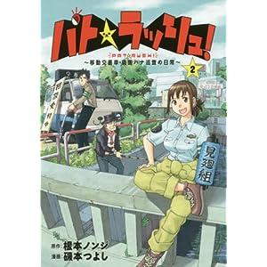 パト・ラッシュ! 2 〜移動交番車・桃園ハナ巡査の日常〜 (ヤングジャンプコミックス)