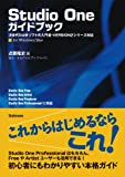 Studio Oneガイドブック 〜次世代DAWソフトの入門書・VERSION2シリーズ対応