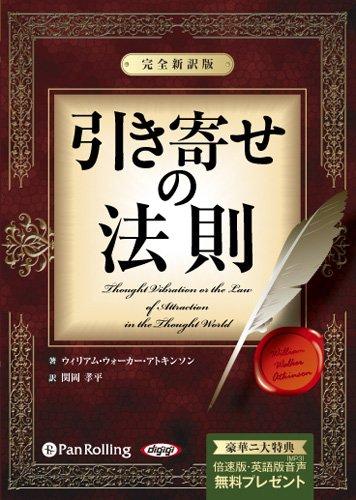 [オーディオブックCD] 引き寄せの法則 ~完全新訳版~ (<CD>)