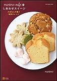 marimo cafeのしあわせスイーツ―大切な人が喜ぶ秘密のレシピ (SOFTBANK MOOK)