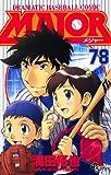 MAJOR(78) (少年サンデーコミックス)