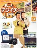 もっとデジイチLIFE (ライフ) 2011年 6/28号 [雑誌]