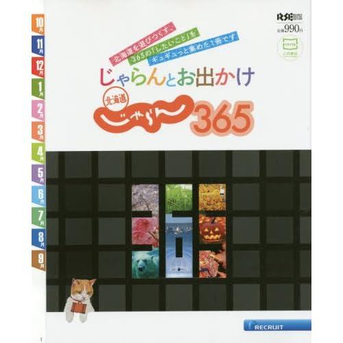 じゃらんとお出かけ北海道じゃらん365―北海道を遊びつくす、365の「したいこと」をギュギ (リクルートスペシャルエディション)
