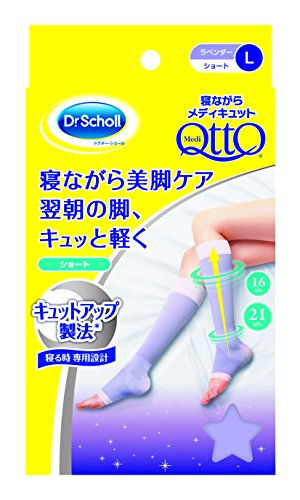 寝ながらメディキュット ショート ラベンダーL(MediQtto Sleep short lavender L)