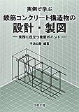 実例で学ぶ鉄筋コンクリート構造物の設計・製図―実務に役立つ重要ポイント