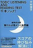 TOEIC LISTENING AND READING TEST千本ノック!  新形式対策 解ければ差がつく良問編 (祥伝社黄金文庫)
