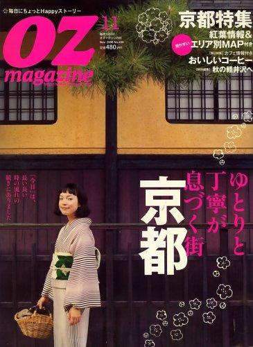 OZ magazine (オズ・マガジン) 2008年 11月号 [雑誌]