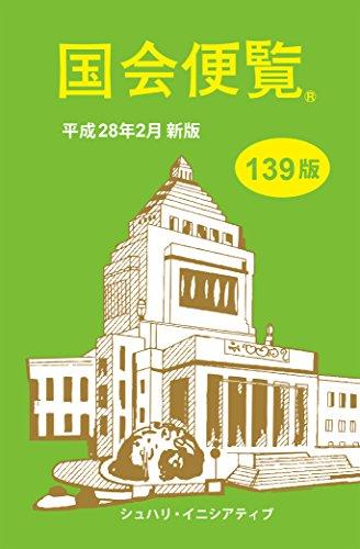 国会便覧 139版 平成28年2月 新版