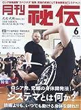月刊 秘伝 2013年 06月号 [雑誌]