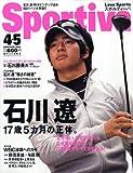 検証・韓流ゴルフ「強さの秘密」