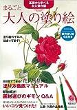 まるごと大人の塗り絵 基礎から学べる永久保存版 (KAWADE夢ムック)