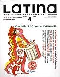 LaTIna (ラティーナ) 2009年 04月号 [雑誌]