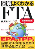 図解よくわかるFTA(自由貿易協定) (B&Tブックス) [単行本] / 嶋 正和 (著); 日刊工業新聞社 (刊)
