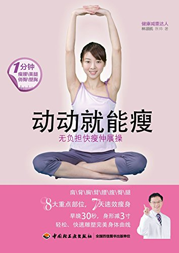 -easy-and-slim-fast-stretching-exercises-learning