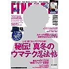 FINEBOYS (ファインボーイズ) 2012年 01月号 [雑誌]