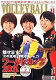 VOLLEYBALL (バレーボール) 2011年 11月号 [雑誌]