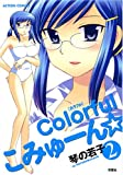 Colorfulこみゅーん☆ / 琴の若子 のシリーズ情報を見る