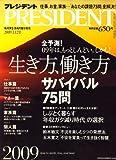 PRESIDENT (プレジデント) 2009年 1/12号 [雑誌]