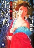 化粧鳥―蜜猟人朧十三郎 / 睦月 影郎 のシリーズ情報を見る