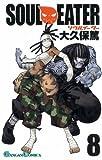 ソウルイーター 8 (8) (ガンガンコミックス)