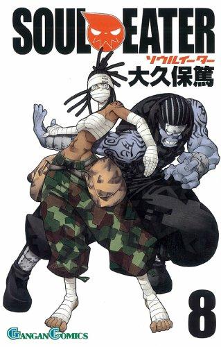 ソウルイーター 8 (8) (ガンガンコミックス)大久保 篤