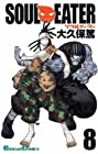 ソウルイーター 第8巻 2007年01月22日発売