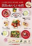 奈良のおいしいお店2014