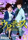 ウロボロス-警察ヲ裁クハ我ニアリ- 第12巻 2012年03月09日発売