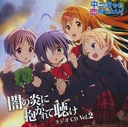 ラジオCD「中二病でも恋がしたい!~闇の炎に抱かれて聴け~」 Vol.2