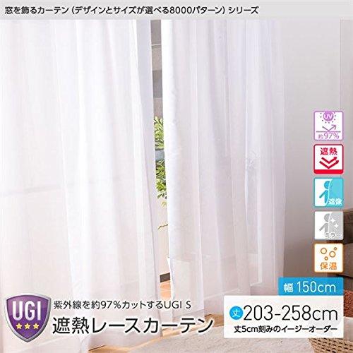 窓を飾るカーテン(デザインとサイズが選べる8000パターン)UGI S 紫外線約97%カット 日本製 遮熱レースカーテン (AL) 幅150cm×丈228cm(2枚組) 遮像 ミラー 保温 ホワイト