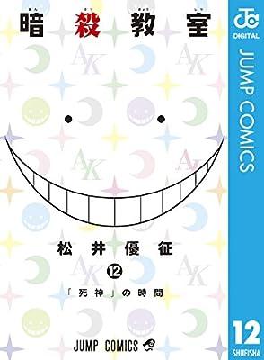 暗殺教室(12) (ジャンプコミックス)