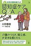 在宅介護応援ブック 認知症ケアQ&A (介護ライブラリー)