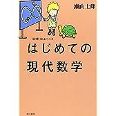 はじめての現代数学 (数理を愉しむ)シリーズ (ハヤカワ文庫NF―数理を愉しむシリーズ)
