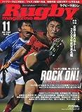 Rugby magazine (ラグビーマガジン) 2009年 11月号 [雑誌]