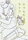 にゃんだふるライフ ~うちの老猫が教えてくれたこと~ / ふじの はるか のシリーズ情報を見る
