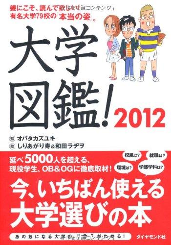 大学図鑑!2012