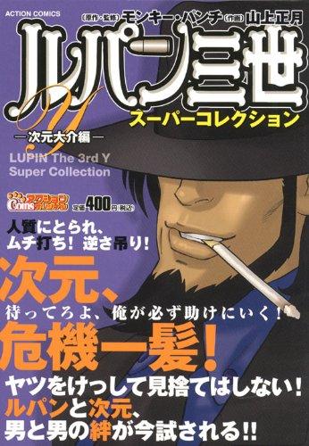 ルパン三世Yスーパーコレクション 次元大介編 (アクションコミックス COINSアクションオリジナル)