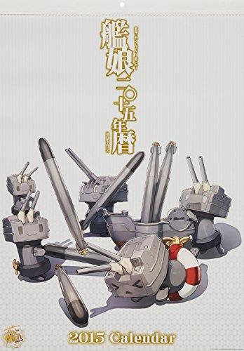 2015カレンダー 艦隊これくしょん-艦これ-