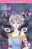 闇のパープル・アイ(11) (フラワーコミックス)